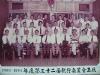 第32届执行委员(1983年)