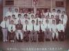 第33届执行委员(1984年)