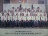 第36届执行委员(1990年)
